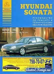 Hyundai Sonata с 1993 г. Руководство по ремонту и техническому обслуживанию