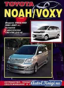 Toyota Noah / Voxy, модели 2WD & 4WD 2001-2007 годов выпуска. Устройство, техническое обслуживание и ремонт