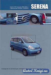 Nissan Serena C24 1999-2005 годов выпуска.Руководство по эксплуатации, устройство, техническое обслуживание, ремонт