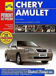 Chery Amulet с 2006 года выпуска. Руководство по эксплуатации, техническому обслуживанию и ремонту