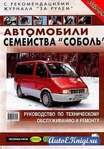 """Автомобили семейства """"Соболь"""". Руководство по техническому обслуживанию и ремонту"""