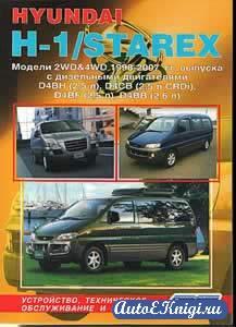 Hyundai Н-1 / Starex 1998 - 2007 годов выпуска. Устройство, техническое обслуживание и ремонт