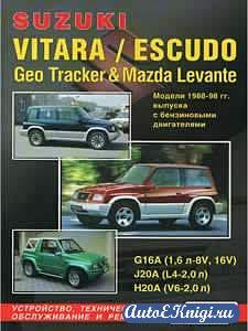 Suzuki Vitara / Escudo, Geo Tracker и Mazda Levante 1988-1998 годов выпуска. Устройство, техническое обслуживание и ремонт