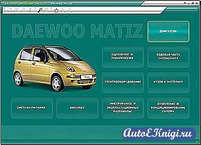Daewoo Matiz. Руководство по ремонту и обслуживанию. Каталог запчастей