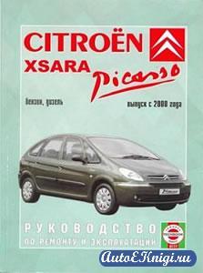 Citroen Xsara Picasso с 2000 года выпуска. Руководство по ремонту и эксплуатации