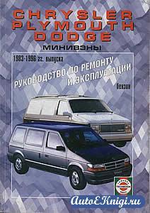 Chrysler, Plymouth, Dodge минивэны 1983-1996 годов выпуска. Руководство по ремонту и эксплуатации