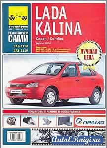 Lada Kalina с 2004 года выпуска. Руководство по эксплуатации, техническому обслуживанию и ремонту