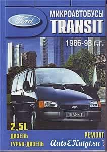 Ford Transit 1986-1998 годов выпуска. Руководство по ремонту, эксплуатации и техническому обслуживанию