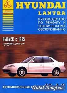 Hyundai Lantra с 1995 года выпуска. Руководство по ремонту и техническому обслуживанию