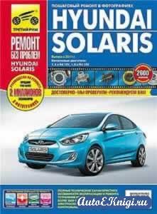 Hyundai Solaris с 2011 года выпуска. Руководство по эксплуатации, техническому обслуживанию и ремонту
