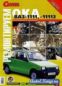 ВАЗ-1111, -11113