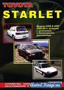 Toyota Starlet 1989-1999 годов выпуска. Устройство, техническое обслуживание и ремонт