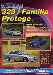 Mazda 323 / Familia / Protege 1998-2004 годов выпуска. Устройство, техническое обслуживание и ремонт