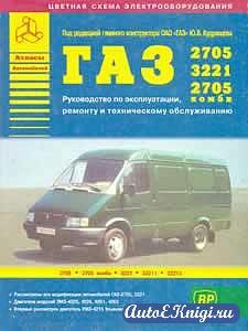 ГАЗ-2705, 2705 комби, 3221. Руководство по ремонту и техническому обслуживанию
