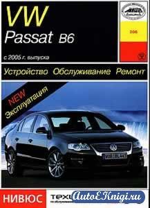 Volkswagen Passat B6 с 2005 года выпуска. Устройство, обслуживание, ремонт, эксплуатация