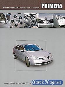 Nissan Primera выпуска с 2001 года. Руководство по эксплуатации, устройство, техническое обслуживание, ремонт