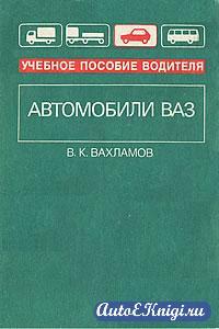 Учебное пособие водителя. Автомобили ВАЗ