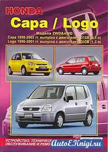 Honda Capa / Logo 1996-2002 годов выпуска. Устройство, техническое обслуживание и ремонт