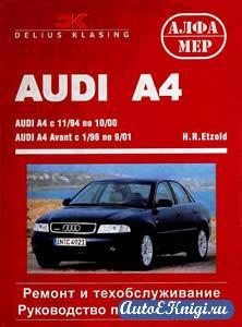 Audi A4 с 11/94 по 10/00 и Audi A4 Avant с 1/96 по 9/01. Ремонт и техобслуживание, руководство по эксплуатации