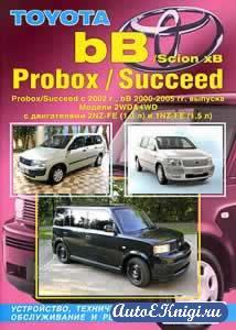 Toyota ЬВ, Toyota Probox, Toyota Succeed. Устройство, техническое обслуживание и ремонт