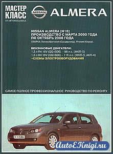 Nissan Almera N16 с 03.2000-10.2006 гг. выпуска. Руководство по ремонту, эксплуатации и техническому обслуживанию