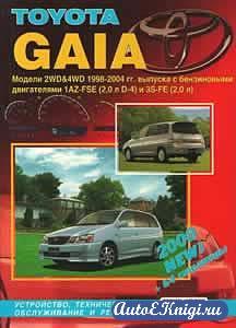 Toyota Gaia 1998-2004 годов выпуска. Устройство, техническое обслуживание и ремонт