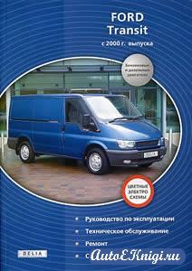 Ford Transit с 2000 года выпуска. Руководство по эксплуатации, техническое обслуживание, ремонт