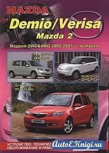 Mazda Demio / Verisa, Mazda2 2002-2007 годов выпуска. Устройство, техническое обслуживание и ремонт