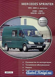 Mercedes Sprinter 1995-2005 гг. выпуска. Руководство по эксплуатации, техническое обслуживание, ремонт