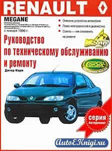 Renault Megane с 1996 года выпуска. Руководство по эксплуатации, техническому обслуживанию и ремонту