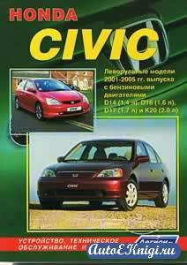 Honda Civic 2001-2005 годов выпуска. Устройство, техническое обслуживание и ремонт