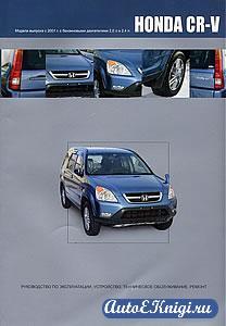 Honda CR-V с 2001 года выпуска. Руководство по эксплуатации, устройство, техническое обслуживание, ремонт