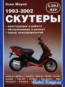 Скутеры 1993-2002 годов выпуска. Конструкция и работа, обслуживание и ремонт, поиск неисправностей