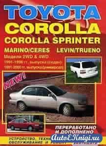 Toyota Corolla, Corolla Sprinter, Corolla Marino / Ceres, Trueno / Levin 1991-2000гг. выпуска. Устройство, техническое обслуживание и ремонт