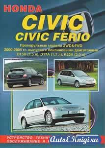 Honda Civic / Civic Ferio 2000-2005 годов выпуска. Устройство, техническое обслуживание и ремонт