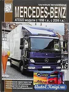 Mercedes-Benz Atego с 1998 и с 2004 годов выпуска. Технические характеристики, техническое обслуживание, руководство по ремонту