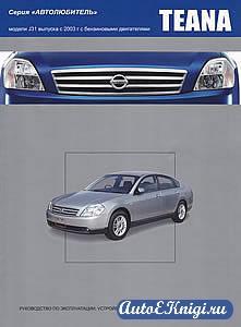 Nissan Teana, модели J31 выпуска с 2003 г. Руководство по эксплуатации, устройство, техническое обслуживание, ремонт