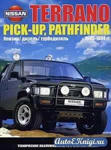 Nissan Terrano Pick-Up, Pathfinder 1985-1994 годов выпуска. Техническое обслуживание, устройство, ремонт