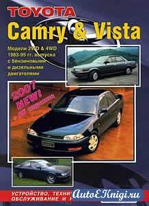 Toyota Camry & Vista 1983-1995 годов выпуска. Устройство, техническое обслуживание и ремонт