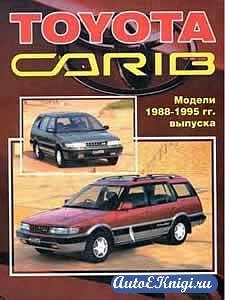 Toyota Carib 1988-1995 годов выпуска. Устройство, техническое обслуживание и ремонт