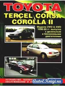 Toyota Tercel / Corsa / Corolla II 1990-1999 годов выпуска. Устройство, техническое обслуживание и ремонт