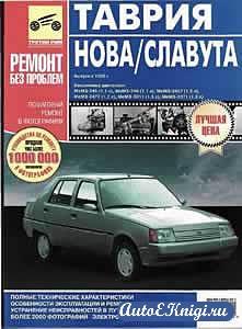 Таврия, Таврия Нова / Славута с 1988 года выпуска. Руководство по эксплуатации, техническому обслуживанию и ремонту