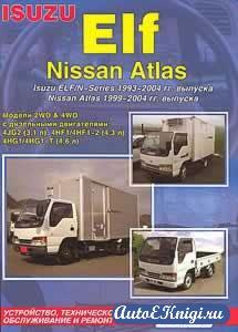 Isuzu ELF/N-Series 1993-2004 годов, Nissan Atlas 1999-2004 годов выпуска. Устройство, техническое обслуживание и ремонт