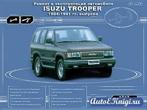Isuzu Trooper 1984-1991 годов выпуска. Ремонт и эксплуатация автомобиля