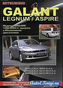 Mitsubishi Galant Legnum / Aspire 1996-2003 годов выпуска. Устройство, техническое обслуживание и ремонт