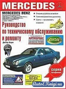 Mercedes Е-класса, выпуска с мая 1995 года. Руководство по техническому обслуживанию и ремонту