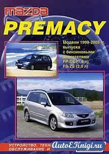Mazda Premacy 1999-2005 годов выпуска. Устройство, техническое обслуживание и ремонт