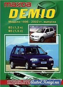 Mazda Demio 1996-2002 годов выпуска. Устройство, техническое обслуживание и ремонт