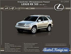 Lexus RX 300 1998-2003 годов выпуска. Устройство, обслуживание, ремонт
