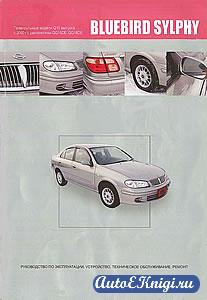 Nissan Bluebird Sylphy с 2000 года выпуска. Руководство по эксплуатации, устройство, техническое обслуживание, ремонт